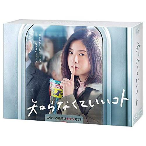 【取寄商品】 BD/知らなくていいコト Blu-ray BOX(Blu-ray) (本編ディスク5枚+特典ディスク1枚)/国内TVドラマ/VPXX-71809 [7/22発売]