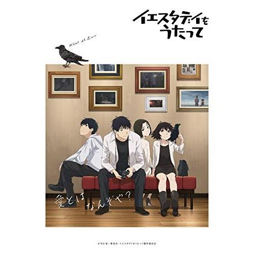 【取寄商品】 BD/イエスタデイをうたって Blu-ray BOX(Blu-ray) (完全生産限定版)/TVアニメ/CAXA-1 [8/5発売]
