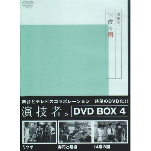 DVD/「演技者。」 Vol.4 (通常版)/国内TVドラマ/AVBD-91245