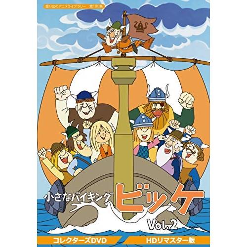 【取寄商品】 DVD/小さなバイキングビッケ Vol.2(HDリマスター版)/TVアニメ/BFTD-319