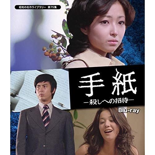 【取寄商品】 BD/手紙 -殺しへの招待-(Blu-ray)/国内TVドラマ/BFTD-353 [6/26発売]
