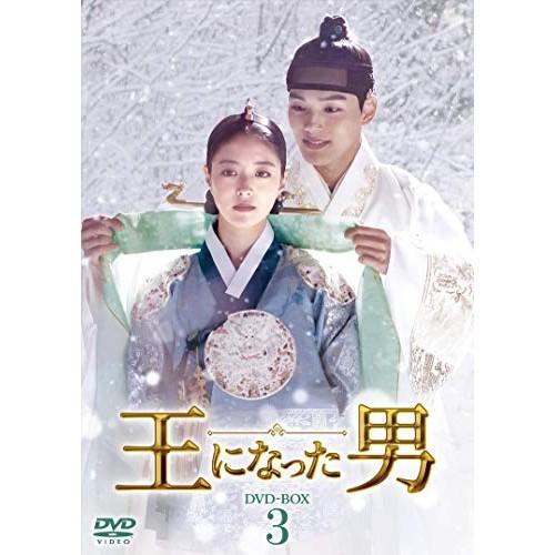 【取寄商品】 DVD/王になった男 DVD-BOX3/海外TVドラマ/HPBR-689 [10/2発売]