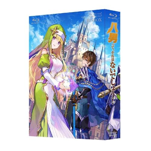 【取寄商品】 BD/「八男って、それはないでしょう!」Blu-ray BOX(Blu-ray) (Blu-ray+CD)/TVアニメ/MFXN-9007 [8/26発売]