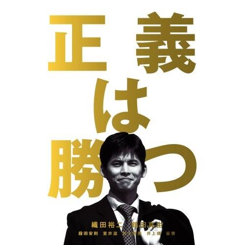 【取寄商品】 DVD/正義は勝つ/国内TVドラマ/PCBC-61390