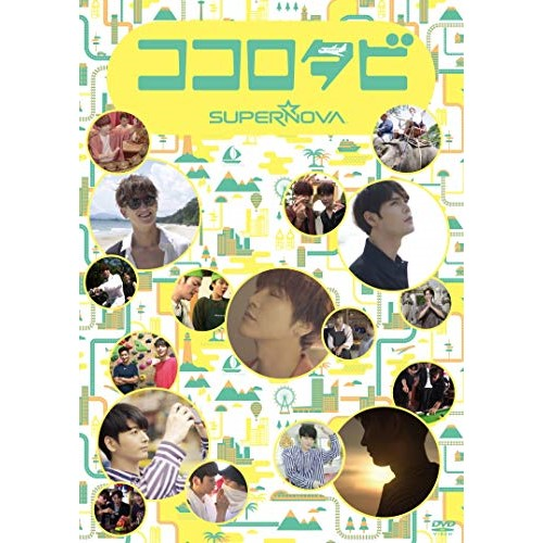 DVD/ココロタビSUPERNOVA/趣味教養/POBE-12105