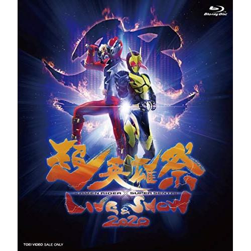 ★BD/超英雄祭 KAMEN RIDER×SUPER SENTAI LIVE & SHOW 2020(Blu-ray)/キッズ/BSTD-20328