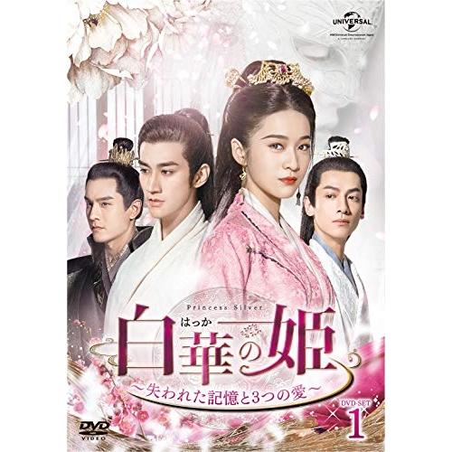 【取寄商品】 DVD/白華の姫~失われた記憶と3つの愛~ DVD-SET1/海外TVドラマ/GNBF-5413