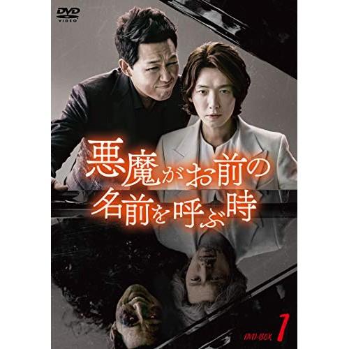 DVD/悪魔がお前の名前を呼ぶ時 DVD-BOX1/海外TVドラマ/TCED-5154 [9/2発売]