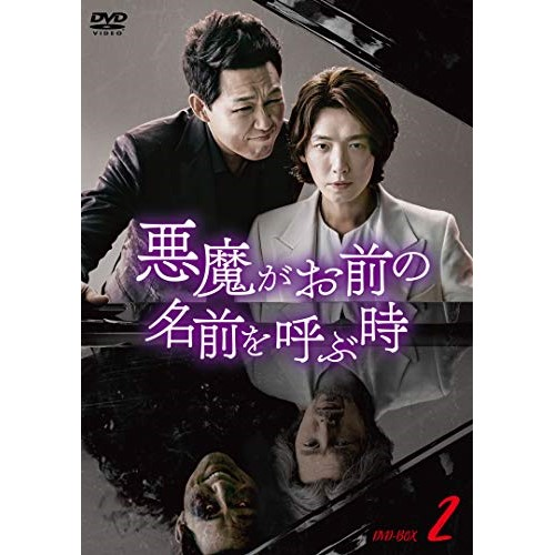 ▼DVD/悪魔がお前の名前を呼ぶ時 DVD-BOX2/海外TVドラマ/TCED-5155 [10/2発売]