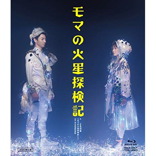 ★BD/モマの火星探検記(2020)(Blu-ray)/趣味教養/BSTD-20335