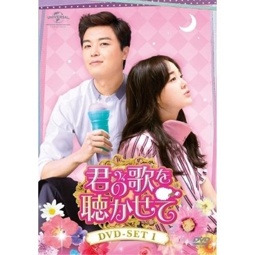 【取寄商品】 DVD/君の歌を聴かせて DVD-SET1/海外TVドラマ/GNBF-5440 [9/2発売]