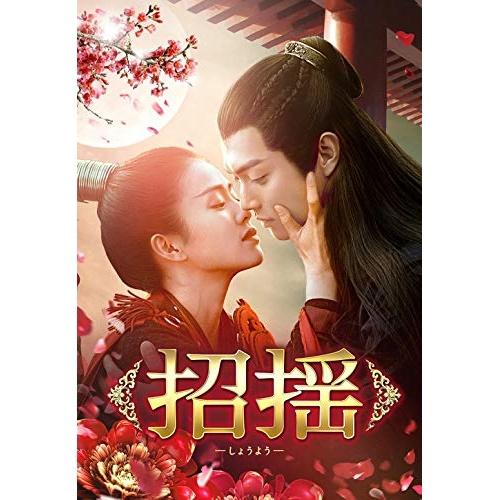 DVD/招揺 DVD-BOX3/海外TVドラマ/PCBP-62325 [11/4発売]