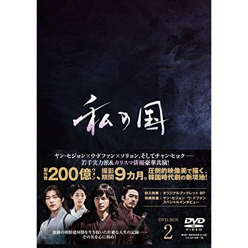 DVD/私の国 DVD-BOX2/海外TVドラマ/PCBP-62319