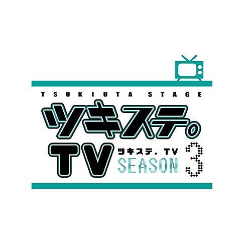 【取寄商品】 DVD/ツキステ。TVシーズン3/趣味教養/TKUT-236 [11/27発売]