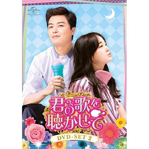 【取寄商品】 DVD/君の歌を聴かせて DVD-SET2/海外TVドラマ/GNBF-5441 [10/2発売]