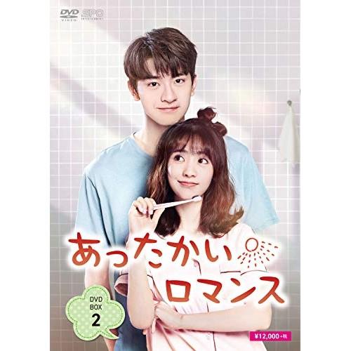 【取寄商品】 DVD/あったかいロマンス DVD-BOX2/海外TVドラマ/OPSD-B752 [8/5発売]