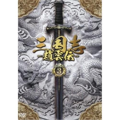 DVD/三国志~趙雲伝~ DVD-BOX3/海外TVドラマ/PCBG-61703
