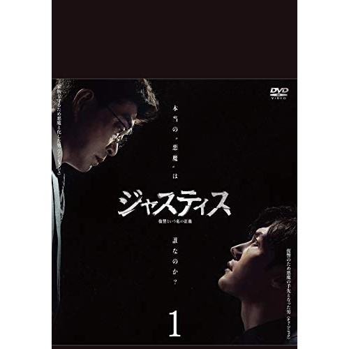 【取寄商品】 DVD/ジャスティス-復讐という名の正義- DVD-BOX1/海外TVドラマ/PCBP-62321 [8/5発売]