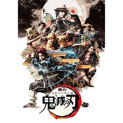 DVD/舞台 鬼滅の刃 (本編ディスク+特典ディスク) (完全生産限定版)/趣味教養/ANZB-10175