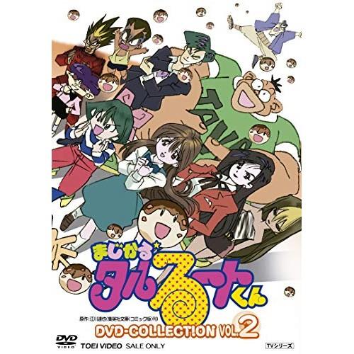 5☆好評 時間指定不可 取寄商品 DVD まじかる☆タルるートくん COLLECTION VOL.2 TVアニメ DUTD-2792 13発売 1