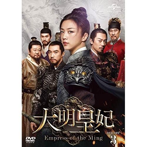 取寄商品 DVD 大明皇妃 -Empress 卸売り of the 12 新発売 GNBF-5463 Ming- 2発売 DVD-SET3 海外TVドラマ