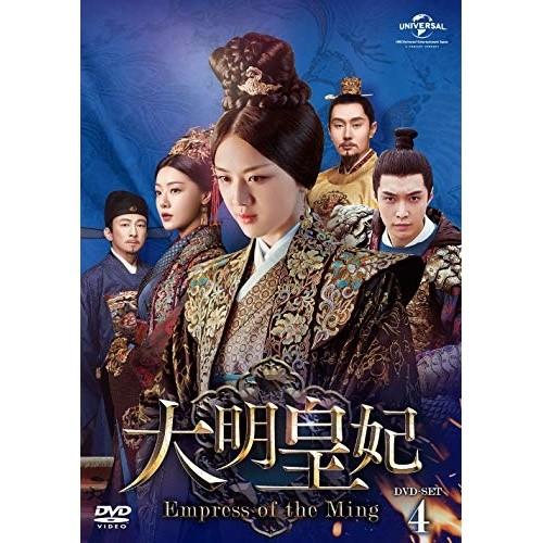 取寄商品 DVD 大明皇妃 -Empress 高品質 数量限定アウトレット最安価格 of the 6発売 1 GNBF-5464 海外TVドラマ DVD-SET4 Ming-