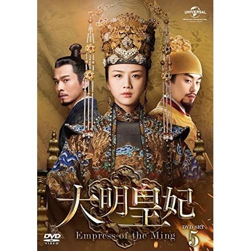 取寄商品 DVD お得 人気ブランド多数対象 大明皇妃 -Empress of the 2 DVD-SET5 Ming- GNBF-5465 3発売 海外TVドラマ
