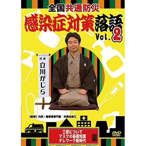 ディスカウント DVD お洒落 全国共通防災 感染症対策落語 Vol.02 TOK-D0391 趣味教養