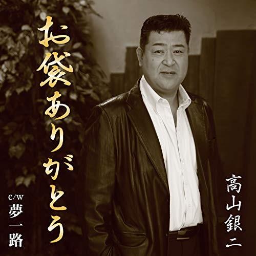 CD お袋 待望 ありがとう 営業 高山銀二 CIMS-2005