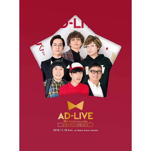 BD/「AD-LIVE 10th Anniversary stage~とてもスケジュールがあいました~」11月18日公演(Blu-ray) (本編Blu-ray2枚+特典DVD1枚) (完全生産限定版)/趣味教養/ANZX-10140