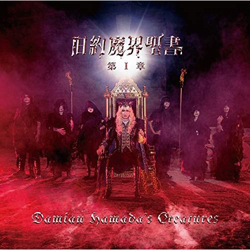 CD 旧約魔界聖書 第I章 CD+DVD 初回生産限定盤 Hamada's 豊富な品 Creatures Damian BVCL-1104 訳ありセール 格安