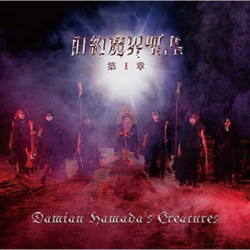 CD 旧約魔界聖書 第I章 通常盤 Creatures BVCL-1106 日本限定 Damian Hamada's 即納送料無料!