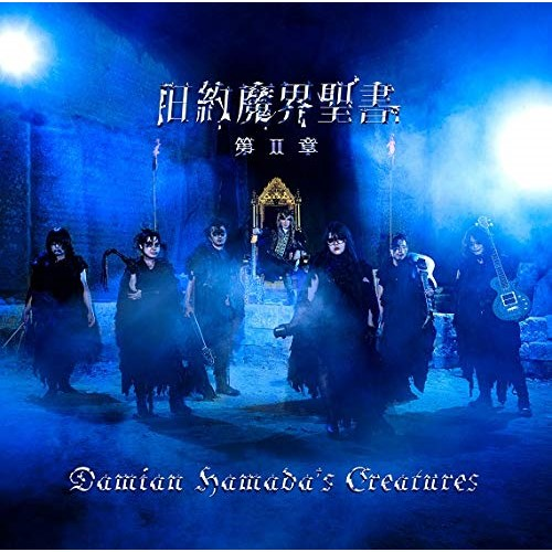 CD 旧約魔界聖書 第II章 お歳暮 通常盤 Damian 全品最安値に挑戦 Creatures BVCL-1109 Hamada's