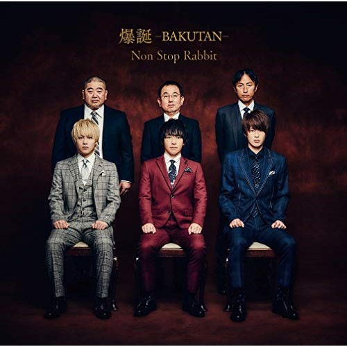CD 爆誕 商品 -BAKUTAN- 通常盤 高い素材 Stop Non PCCA-4975 Rabbit