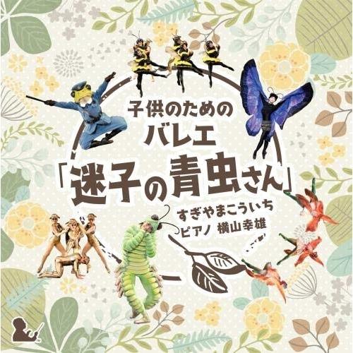CD 着後レビューで 送料無料 子どものためのバレエ 迷子の青虫さん 横山幸雄 登場大人気アイテム すぎやまこういち KICC-6370