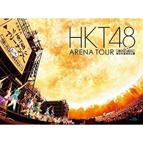 正規品 BD HKT48 アリーナツアー~可愛い子にはもっと旅をさせよ~ ストアー 海の中道海浜公園 Blu-ray HKT-D0010