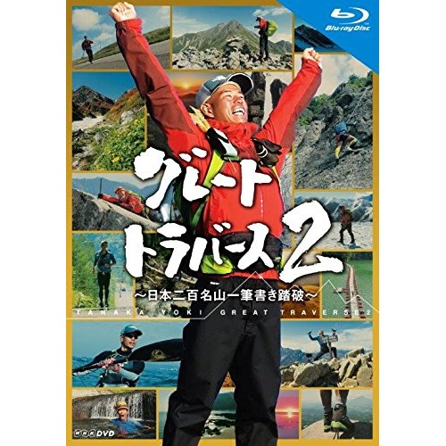 BD グレートトラバース2 ~日本二百名山一筆書き踏破~ NSBX-23357 Blu-ray 限定品 ドキュメンタリー 正規店