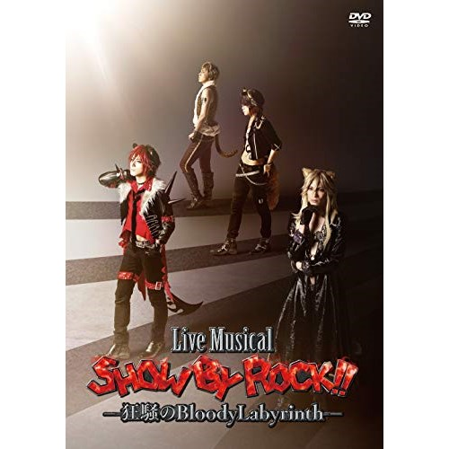 DVD/Live Musical「SHOW BY ROCK!!」-狂騒のBloodyLabyrinth-/趣味教養/PCBE-55862