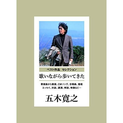 CD ベスト作品 セレクション 歌いながら歩いてきた COZP-1501 4CD+DVD 解説歌詞付 品質保証 五木寛之 百貨店