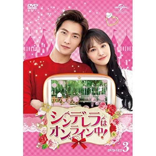 DVD シンデレラはオンライン中 市場 DVD-SET3 流行 海外TVドラマ GNBF-3762