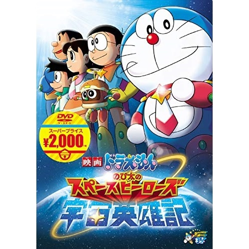 DVD 映画ドラえもん のび太の宇宙英雄記 PCBE-56129 2020モデル 劇場アニメ 信託