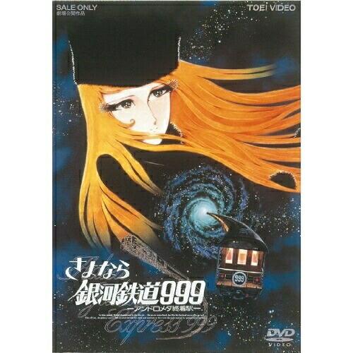 公式サイト DVD 評判 さよなら銀河鉄道999 -アンドロメダ終着駅- DUTD-2051 劇場アニメ