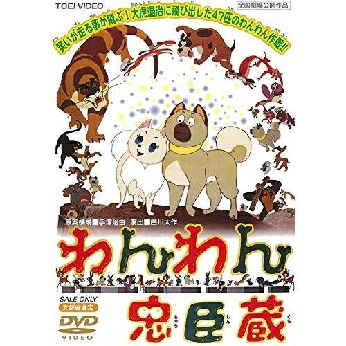 DVD わんわん忠臣蔵 新作送料無料 DUTD-2142 キッズ 訳あり商品