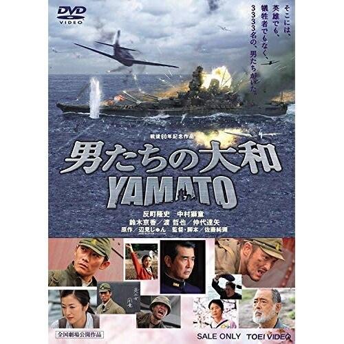 DVD 男たちの大和 祝開店大放出セール開催中 YAMATO ついに再販開始 DUTD-2566 邦画