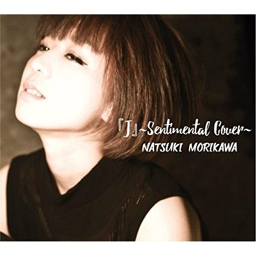 CD J ~Sentimental 初回限定 !超美品再入荷品質至上! 森川七月 Cover~ GZCA-5275