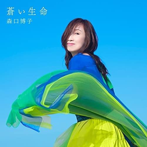CD 宅送 蒼い生命 通常盤 森口博子 KICS-4014 ◆高品質