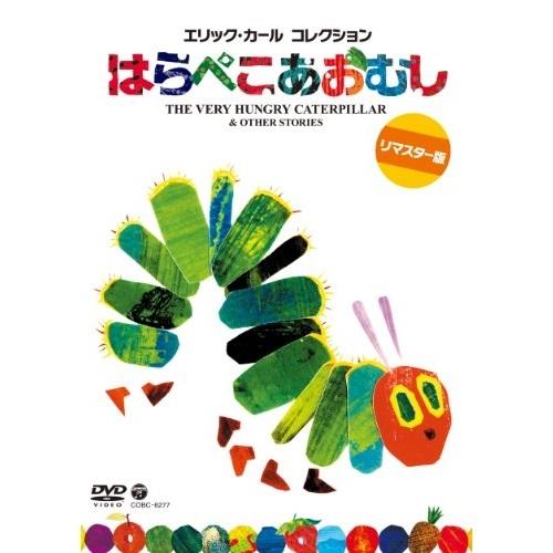 マート DVD エリック カール コレクション はらぺこあおむし COBC-6277 キッズ 通常版 ハイクオリティ リマスター版