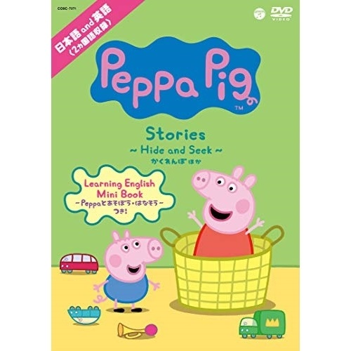 DVD/Peppa Pig Stories ~Hide and Seek かくれんぼ~ ほか/キッズ/COBC-7071