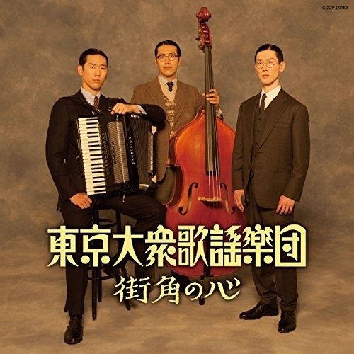 CD 街角の心 新品未使用正規品 COCP-39168 定番の人気シリーズPOINT ポイント 入荷 東京大衆歌謡楽団