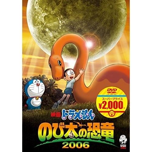 DVD 誕生日プレゼント 映画ドラえもん のび太の恐竜 キッズ PCBE-54256 2006 ランキングTOP5